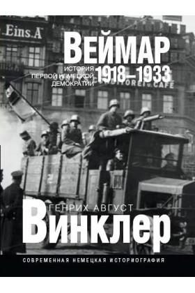 Веймар 1918–1933: история первой немецкой демократии