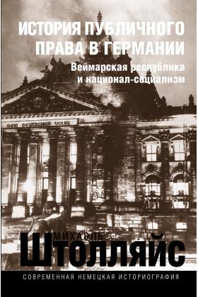 История публичного права в Германии: Веймарская республика и национал-социализм
