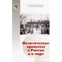Политические процессы в России и в мире: Взгляд молодых политологов