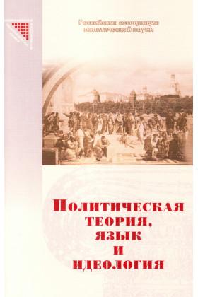 Политическая теория, язык и идеология
