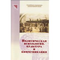 Политическая психология, культура и коммуникация.