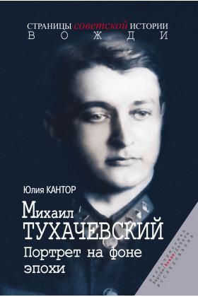 Михаил Тухачевский. Портрет на фоне эпохи