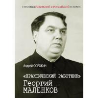 """""""Практический работник"""" Георгий Маленков"""