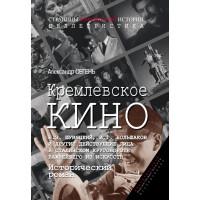 Кремлевское кино