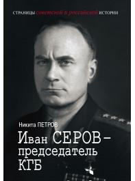 Иван Серов – председатель КГБ