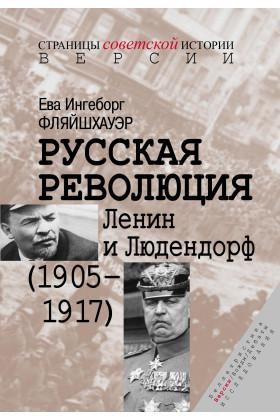 Русская революция: Ленин и Людендорф (1905–1917)