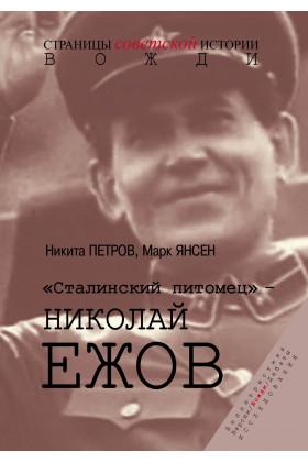 """""""Сталинский питомец"""" – Николай Ежов"""