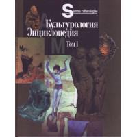 Культурология. Энциклопедия в 2 т.