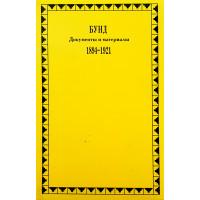 Бунд. Документы и материалы. 1894-1921