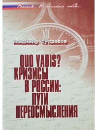 Quo vadis? Кризисы в России: пути переосмысления