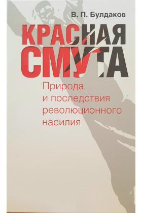 Красная смута: Природа и последствия революционного насилия