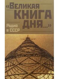 """""""Великая книга дня..."""" Радио в СССР. Документы и материалы"""