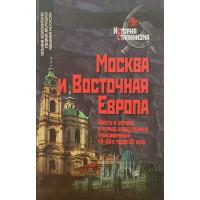 Москва и Восточная Европа. Власть и церковь в период общественных трансформаций 40–50-х годов ХХ век (ис)