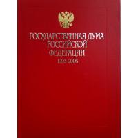 Государственная дума Российской Федерации (1993–2006 гг)