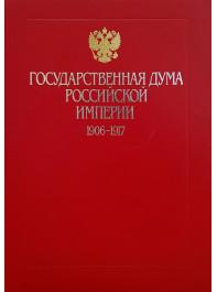 Государственная дума Российской империи (1906–1917)