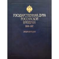 Государственная дума Российской империи: 1906–1917. Энциклопедия