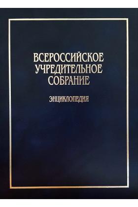 Всероссийское Учредительное собрание: Энциклопедия