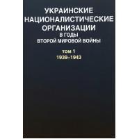 Украинские националистические организации в годы Второй мировой войны. Документы: в 2 т. Т. 1 : 1939-1943