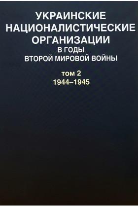 Украинские националистические организации в годы Второй мировой войны. Документы: в 2 т. Т. 2 : 1944-1945