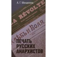 Печать русских анархистов