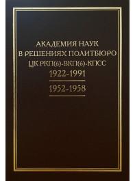 Академия Наук в решениях Политбюро ЦК РКП(б)–ВКП(б). 1952-1958