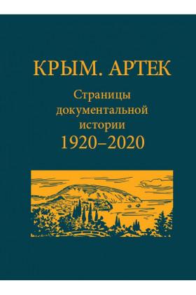 Крым. Артек. Страницы документальной истории. 1920–2020