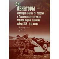 Авиаторы - кавалеры ордена Св. Георгия и Георгиевского оружия периода Первой мировой войны 1914-1918 годов