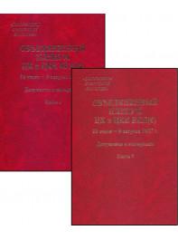 Объединенный пленум ЦК и ЦКК ВКП(б). 29 июля - 9 августа 1927 г. : Документы и материалы : в 2 кн.