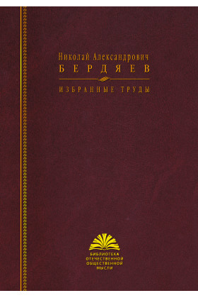 Бердяев Н. А. Избранные труды