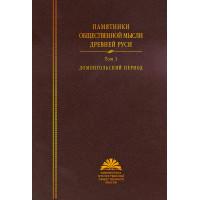 Памятники общественной мысли Древней Руси: в 3-х т. — Т. 1: Домонгольский период