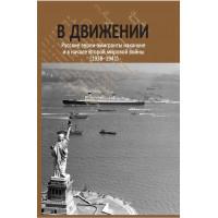 В движении: русские евреи-эмигранты накануне и в начале Второй мировой войны (1938–1941)