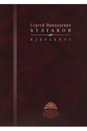Булгаков С. Н. Избранное