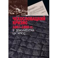 Чехословацкий кризис 1967–1969 гг. в документах ЦК КПСС