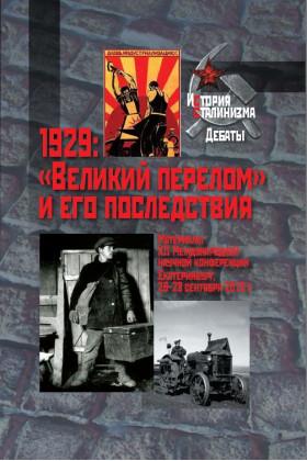 1929 : «Великий перелом» и его последствия : Материалы XII международной научной конференции. Екатеринбург, 26–28 сентября 2019 г.