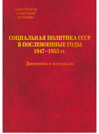 Социальная политика СССР в послевоенные годы. 1947-1953 гг. : Документы и материалы