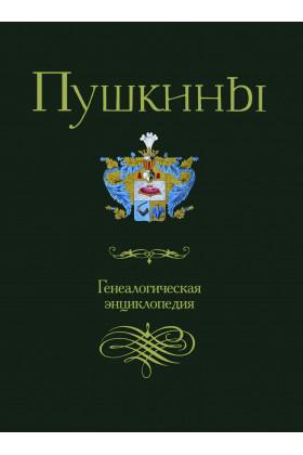 Пушкины: генеалогическая энциклопедия