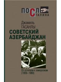 Советский Азербайджан: От оттепели к заморозкам (1959–1969)