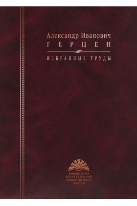 Герцен А. И. Избранные труды