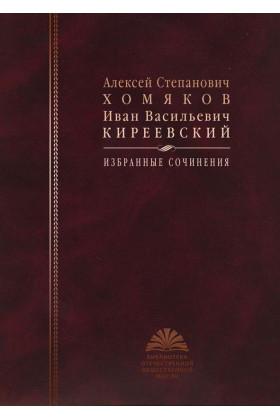 Хомяков А. С., Киреевский И. В. Избранные сочинения