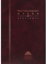 Ильин И.А. Избранное
