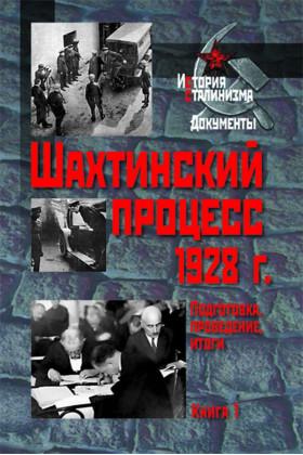 Шахтинский процесс 1928 г.: подготовка, проведение, итоги: В 2 кн. Кн. 1