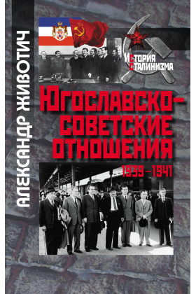 Югославско-советские отношения. 1939-1941