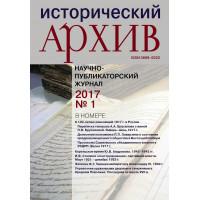 Исторический архив 2017 №1