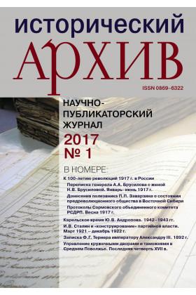Исторический архив №1 2017