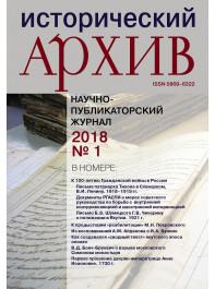 Исторический архив 2018 №1