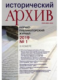 Исторический архив 2019 №1