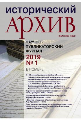 Исторический архив №1 2019