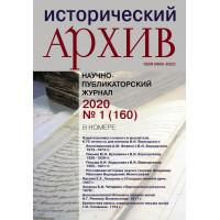 Исторический архив 2020 №1
