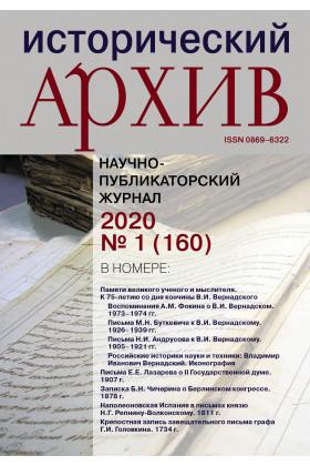 Исторический архив №1 2020
