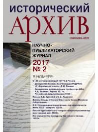 Исторический архив 2017 №2
